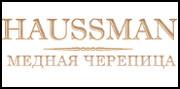 Медная черепица Haussman